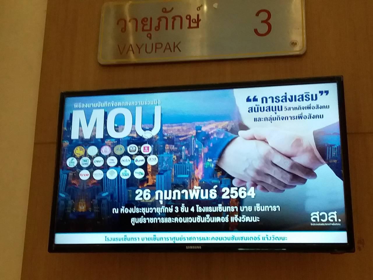 การลงนามบันทึกข้อตกลงความร่วมมือ (MOU) เรื่อง การส่งเสริมสนับสนุนวิสาหกิจเพื่อสังคม และกลุ่มกิจการเพื่อสังคม
